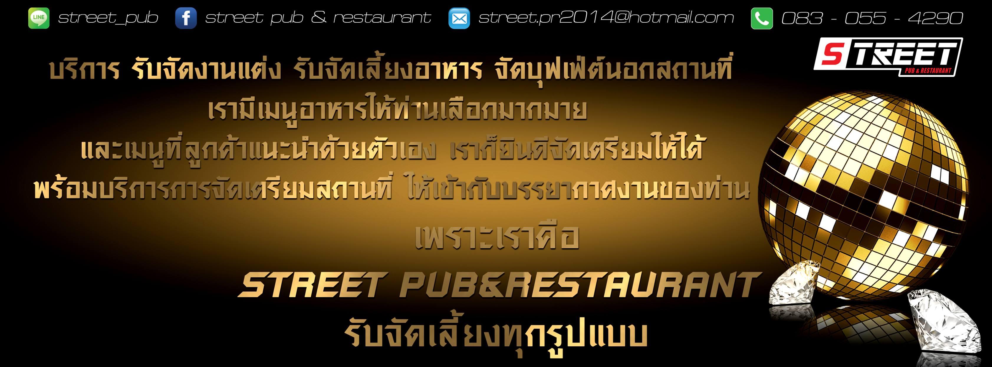 Street Pub&Restaurant
